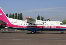 Авиакомпания «Мотор Сич» (Motor Sich Airlines) - представительство