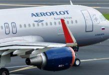 Авиакомпания Аэрофлот в Челябинске (Представительство)